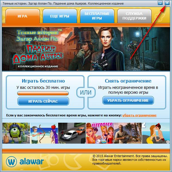 активация игры ключом Алавар